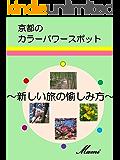 京都のカラーパワースポット~新しい旅の愉しみ方~: 新しい旅の愉しみ方