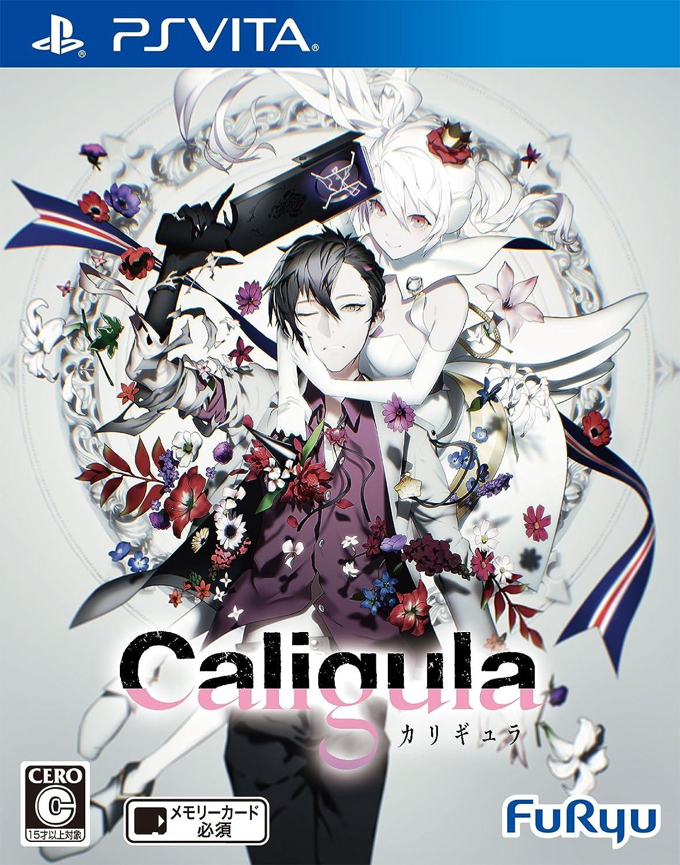Caligula -カリギュラ- フリュー