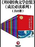外国经典文学套装(成长必读系列) (博集外国文学书榜系列)