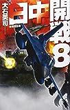 日中開戦8 - 佐世保要塞 (C・NOVELS)