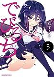 でびるち(3) (アース・スターコミックス)