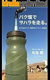 パク塩でサハラを走る。: ゼロから始めたパクチー料理専門店とエクストリーム商品開発 (旅と平和)