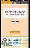 ディクテーションのススメ: 音声無料DL・ディクテーションアプリ「MustER」無料利用付き (ナラボープレスブックス)