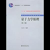 量子力学原理(第2版) (北京大学物理学丛书)