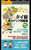 タイ語 実力アップ問題集 初級~中級 「ให้ & ได้ の用法完全マスター」100問   タイ語マスターシリーズ
