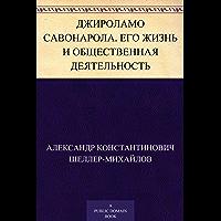 Джироламо Савонарола. Его жизнь и общественная деятельность (Russian Edition)