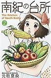 南紀の台所 2 (ヤングジャンプコミックス)