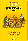 焚き火の達人