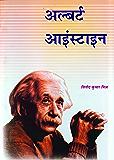 Albert Einstein  (Hindi)