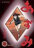 あずみ(3) (ビッグコミックス)