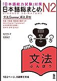 日本語総まとめN2文法 (アスク出版)