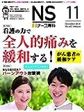 ナース専科 2018年11月号 (がん緩和ケア/バーンアウト対策)