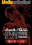 『.hack//G.U.』完全設定資料集BLACK 電子版① .hack//Archives_02 BLACK