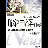 もっとよくわかる!脳神経科学 実験医学別冊 もっとよくわかる!シリーズ