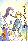 スケッチブック 6巻 (ブレイドコミックス)