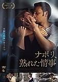 ナポリ、熟れた情事 [DVD]
