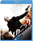 メカニック [Blu-ray]