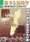 旅する長崎学 12(海の道 2) 海神の島大陸交流のかけ橋
