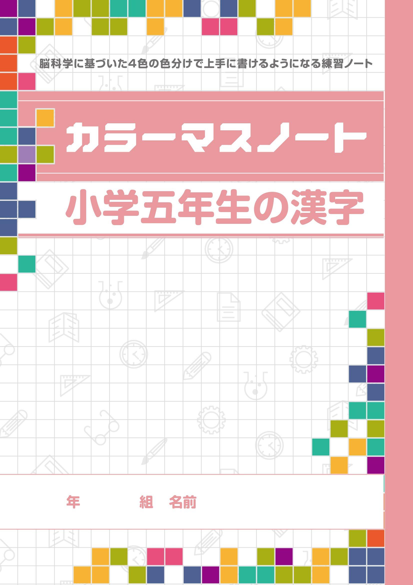 カラーマスノート 小学五年生の漢字 5冊セット 脇口明子河野