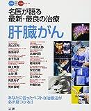 名医が語る最新・最良の治療 肝臓がん (ベスト×ベストシリーズ)