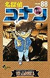 名探偵コナン(88) (少年サンデーコミックス)