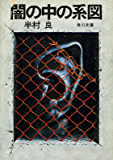 闇の中の系図 嘘部シリーズ (角川文庫)