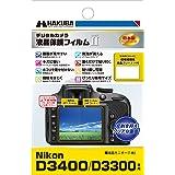 HAKUBA デジタルカメラ液晶保護フィルムMarkII Nikon D3400専用 DGF2-ND3400