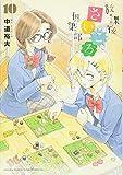 放課後さいころ倶楽部 10 (ゲッサン少年サンデーコミックス)