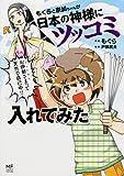 もぐらと奈加ちゃんが日本の神様にツッコミ入れてみた (メディアファクトリーのコミックエッセイ)
