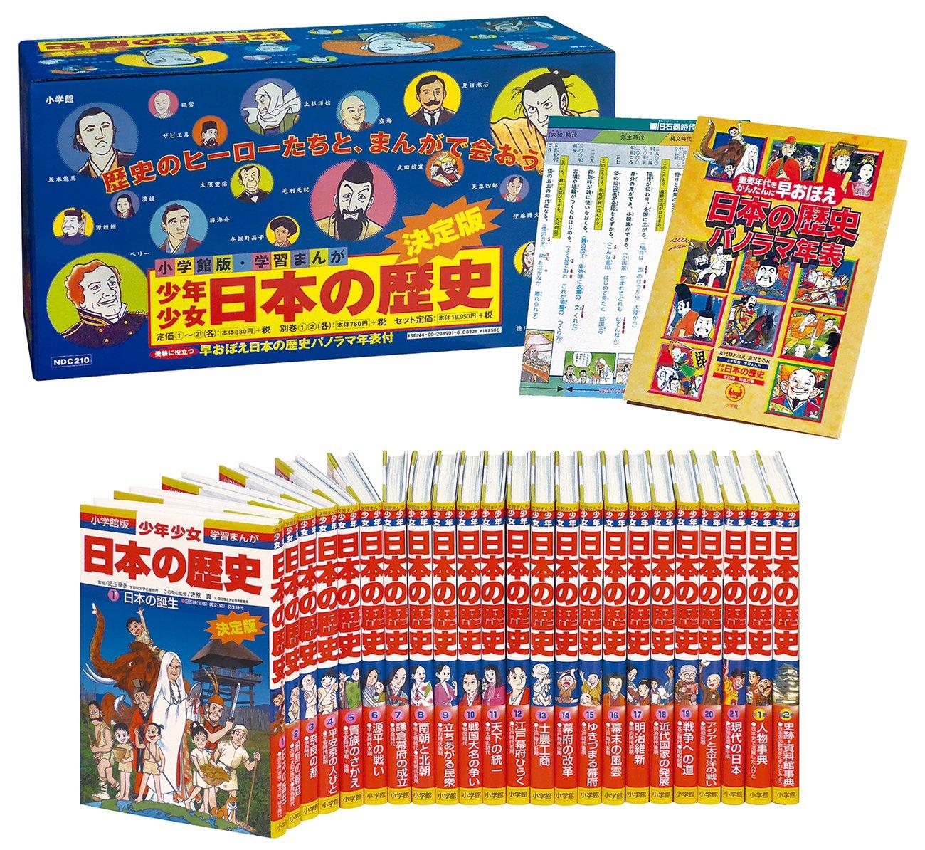 漫画 無料 歴史 日本