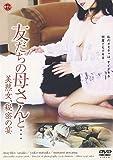 友だちの母さんと…美熟女、秘密の宴 [DVD]