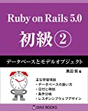Ruby on Rails 5.0 初級2: データベースとモデルオブジェクト (OIAX BOOKS)