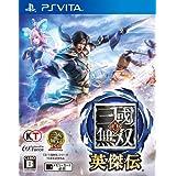 真・三國無双 英傑伝 - PS Vita