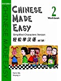 Chinese Made Easy Workbook - Level 2 (Simplified Characters) (Mandarin Chinese Edition)