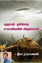 சமூதாயம் முன்னேற சாமானியனின் சிந்தனைகள்: Samuthayam Munnaera Samniyanin Sinthanaigal (Tamil Edition) Kindle Edition