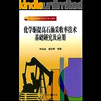 化学驱提高石油采收率技术基础研究及应用