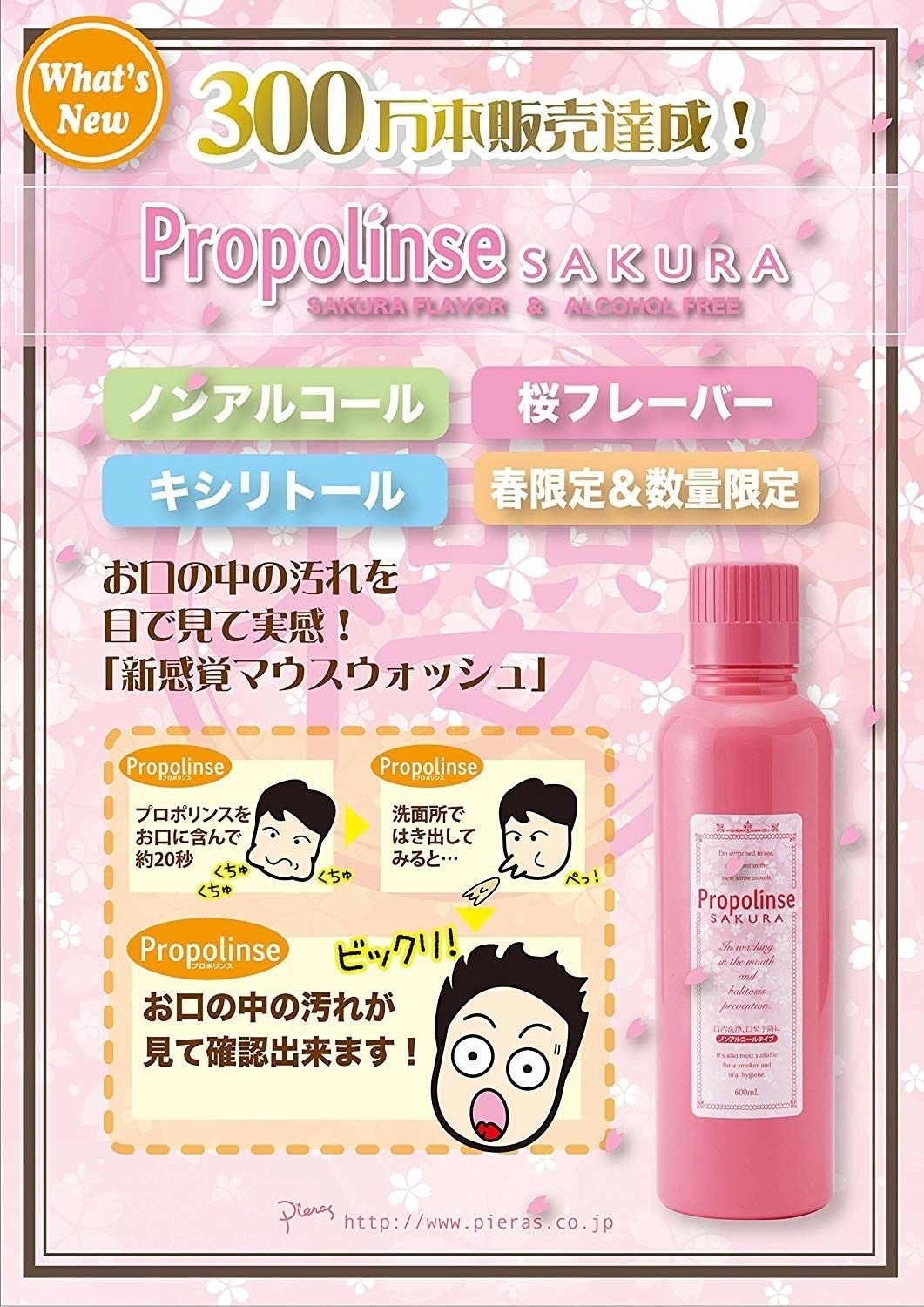 Propolinse Mouth Wash Sakura, Pack of 2 (600ml / 20.3 Fluid Ounce)