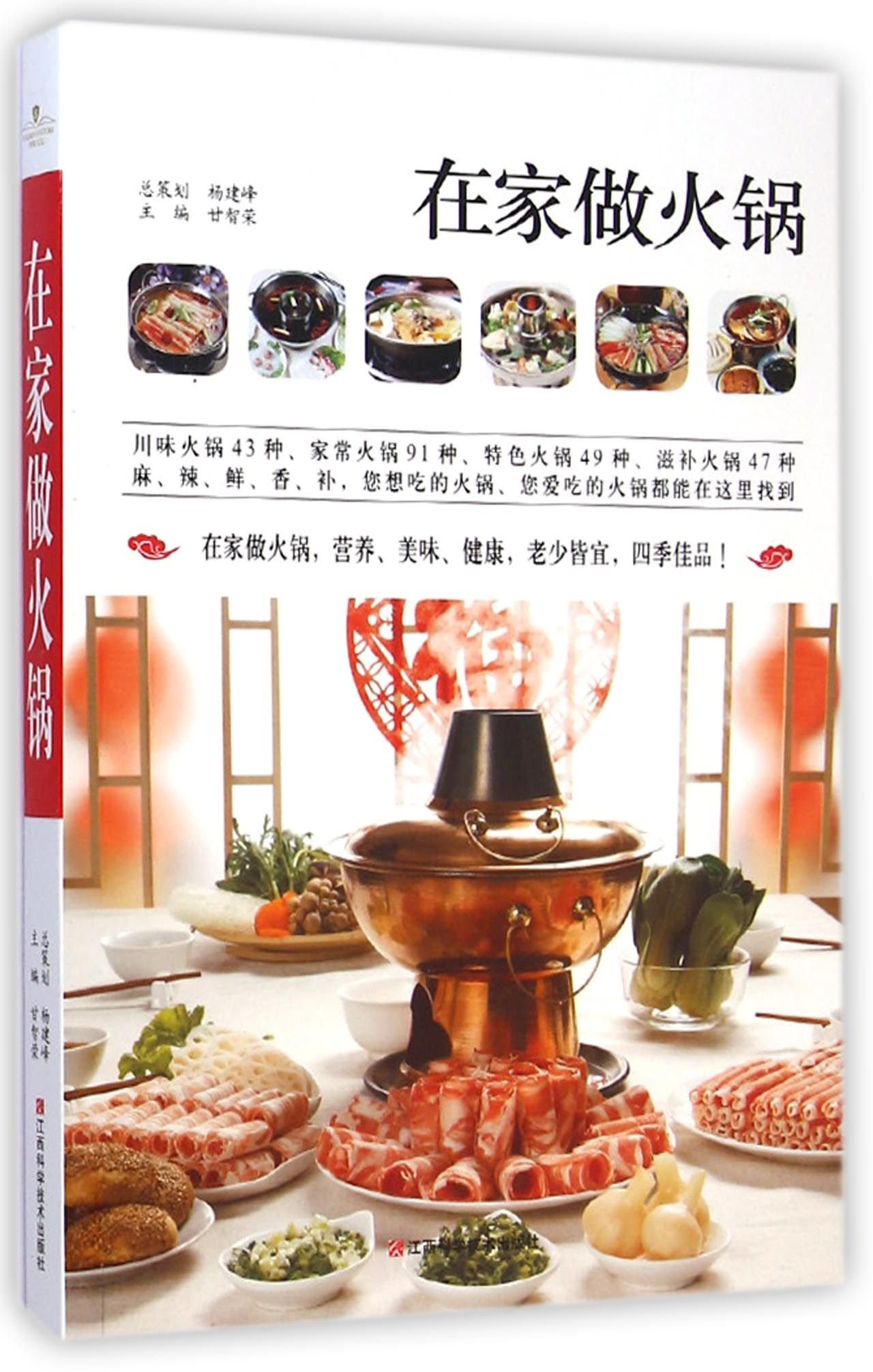 Download Cook Chaffy Dish at Home (Chinese Edition) PDF