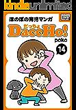 DaccHo! (だっちょ) 14 ほのぼの育児マンガ DaccHo!(だっちょ)ほのぼの育児マンガ (impress QuickBooks)