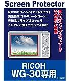 RICOH WG-30専用 液晶保護フィルム(反射防止フィルム・マット)