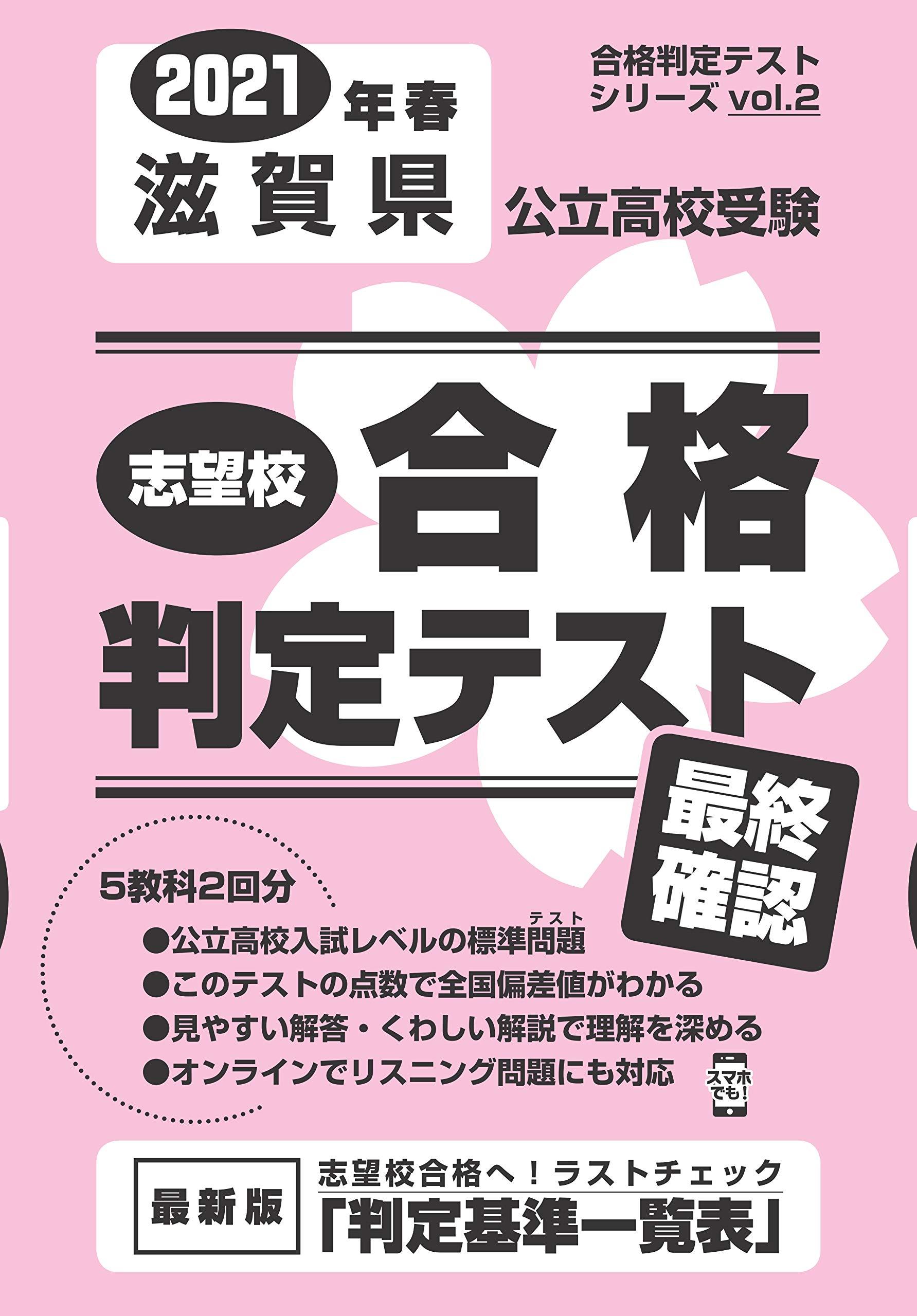 入試 高校 滋賀 2021 確定 倍率 県