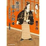 銭形平次捕物控〈9〉十手の道 (1983年) (時代小説文庫〈33〉)