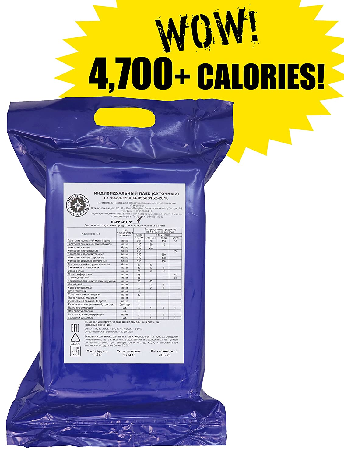 Russian MRE Emercom IRP Emergency Food Daily Pack Meals Ready-to-Eat Ration Exp. Date 2020