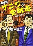 ナニワ金融道 2巻 新装版単行本 (サンエイムック)