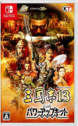 Amazon.co.jp: 三國志13 with ...