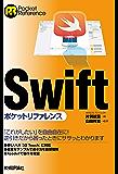 Swiftポケットリファレンス