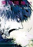 Tokyo Ghoul:re: 9