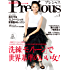 Precious (プレシャス) 2018年 8月号 [雑誌]