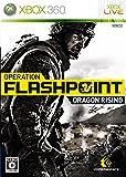 オペレーション フラッシュポイント:ドラゴンライジング - Xbox360