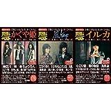 「究極のベスト/かぐや姫、風、イルカ」(お買得3冊パック)CD付きマガジン